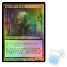 FOIL CHINESE GRENZO, DUNGEON WARDEN Conspiracy Magic MTG MINT CARD