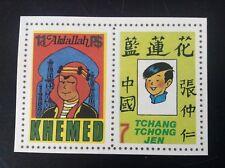 Vignette faux Timbre Tintin ETAT NEUF