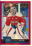 BRADEN HOLTBY 2016-17 O-PEE-CHEE OPC PLATINUM RED PRISM /199