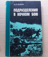 Manual NIGHT Action BATTLE TACTICS soldier training Military Russian Army Book