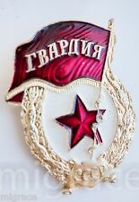 "RUSSIAN SOVIET badge USSR ""Guard"" enemal WOMAN - RARE"