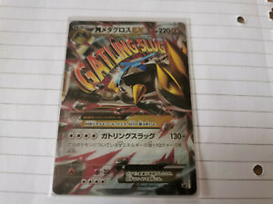 Pokemon M Metagross EX 102/XY-P Special Pack Holo Japanese Promo Card - Mint