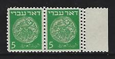 Israel 1948 Doar Ivri First Coins Mint 5m Pair - Double Perforations Error