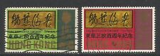 "Hong Kong 1970 ""A Compassionate Ship"" Charity--Attractive Topical (257-58) used"