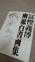 YU YU HAKUSHO illustration Art Book Art Work Yoshihiro Togashi Limited