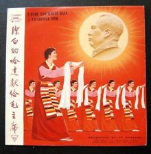 Chinese Cultural Revolution LP A Pure and White Hata For Chairman Mao
