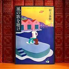 Hear the Wind Sing, Haruki Murakami. True Japanese 1st Edition, Signed & Stamped