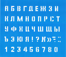 RUSSIAN LETTER AND FIGURE STENCIL. (height: 1 cm)