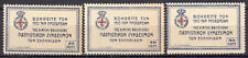 GREECE CHARITY 1915-22 WOMEN'S PATRIOTIC LEAGUE SET Never issued MNH SIG UP REQ
