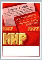 1977 DECREE ON PEACE October Revolution Brezhnev Propaganda Soviet USSR Postcard