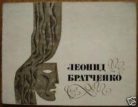 Bratchenko L. Ukrainian theater painting costume design