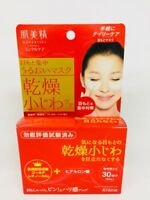 KRACIE HADABISEI  EYE ZONE Intensive Wrinkle Care Mask 60sheet s8076