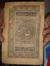INDIA RARE  - PRINTED BOOK  IN URDU -  PAGES 112 ONLY