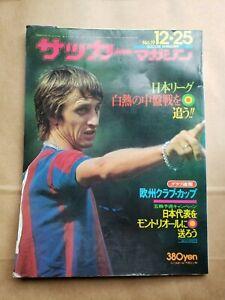Soccer Magazine December 1975; Johan Cruyff Cover