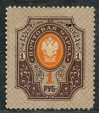 Rare and unusual Russian stamps | eBay Stores