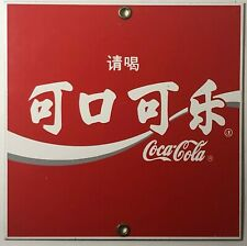 """Vintage Chinese Coca-Cola 1980s 6""""x6"""" Enameled Sign 6 in. x 6 in."""