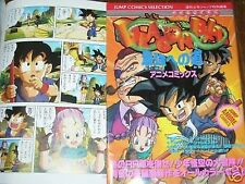 Dragon Ball Movie Anime comics Film Book Manga  1996  The Path to Power