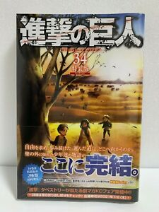Attack on Titan comics vol.34 Special Edition Ending Limited Japan
