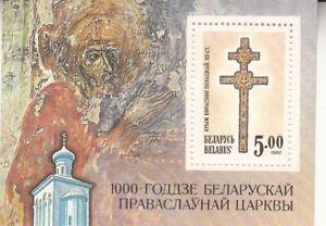 Belarus 1992. 1000 years of Belarusian Orthodox Church, Art, MNH
