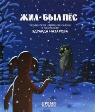 In Russian kids book - Час Майстрів - Эдуард Назаров - Жил-был пес