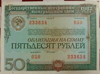 USSR Russia 50 Rubles 1982  State Loan Banknote,  State Financial Bond #11