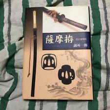 Photo Livre de Satsuma Koshirae Unique Pratique Satsuma Jigen-Ryu Style Épée