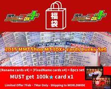 "Wangan Maximum Tune 3DX+ ""2016 Lucky Set"" 825hp Rename+FixedName cards x 8pcs"