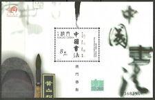 Macau - Chinesische Kalligraphie Block 77 postfrisch 2000 Mi. 1081