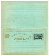 Montenegro: 1896; Postal Stationery with answer paid 1, mint, EB0029