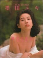 Yuki Sumida 墨田ユキ Photo Collection Book  迷宮の吐息  Japanese Actress