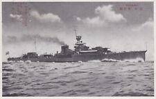 c1940s Japanese Imperial Navy YUBARI Light Armored Cruiser Battleship Postcard