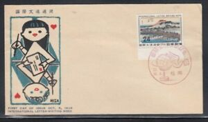 JAPAN International Letter Writing Week FIRST DAY COVER