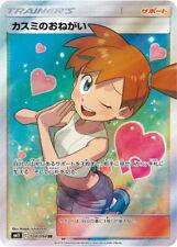 Pokemon Card - Misty's Request - SM11 104/094 SR Japanese Japan UNUSED