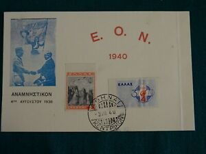 Greece 1940 EON National Youth Organization unofficial FDC