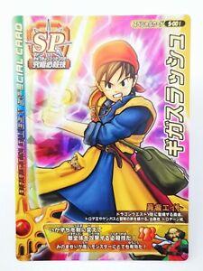 Dragon Quest Q1 Monster Battle Road Legend Armor Project Square Enix SP S-001