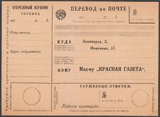 Russia Soviet Union 1920-s Double Pre-printed blanc for subscription4 Mint Rare!