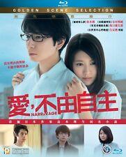 "Kasumi Arimura ""Narratage"" Jun Matsumoto Isao Yukisada Japan Romance Blu Ray"
