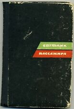 1966 Soviet Railways Reference Book for Passengers Routes Maps Prices Stations