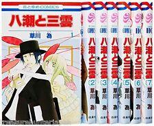 Yashio and Mikumo Vol.1-7 NARI KUSAKAWA Comic BOOK Set Used Manga JAPANESE F/S