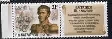Russia 2015 Mi.#2187  General P. I. Bagration 1 stamp with label MNH