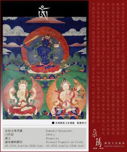 Qing Dynasty Rare  Old Thangka『Anger Manjshri』 清 罕見老唐卡『忿怒文殊菩薩』