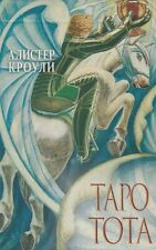 ALEISTER CROWLEY THOTH TAROT - RUSSIAN STANDARD EDITION