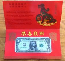 Lucky Money 2018 Year of the Dog $1 serial # 8888XXXX 瑞犬迎春接福慧 SOLD OUT