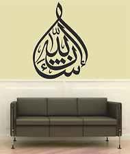 Beau stickers mural islamique islam calligraphie arabe orientale InchaAllah 1