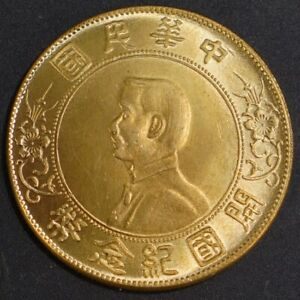Republic of China Yellow Gold Sun Yat-sen Small Head Ancient Silver Coin Gold