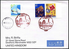 Japan 2004 Airmail Cover To UK #C43283