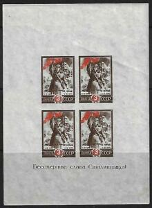RUSSIA 1945 RED ARMY IMPERF SOUVENIR SHEET Sc 970 NEVER HINGED