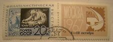Russia Stamp 1967 Scott 3331a A1618  Moscow
