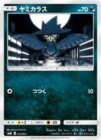 Pokemon Card Japanese - Murkrow 012/031 smM - MINT