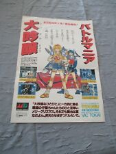 >> BATTLE MANIA DAIGINJO SHOOT SEGA MEGADRIVE ORIGINAL JAPAN FLYER CHIRASHI! <<